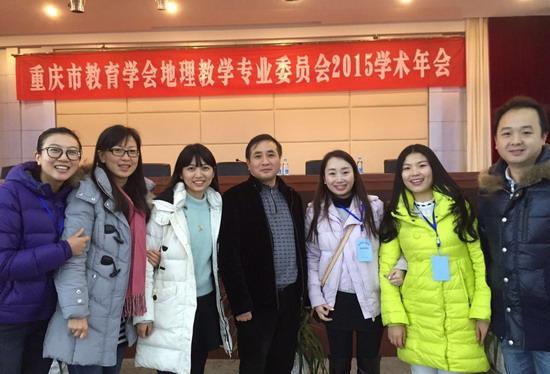 地理组教师参加重庆市地理教学年会图片